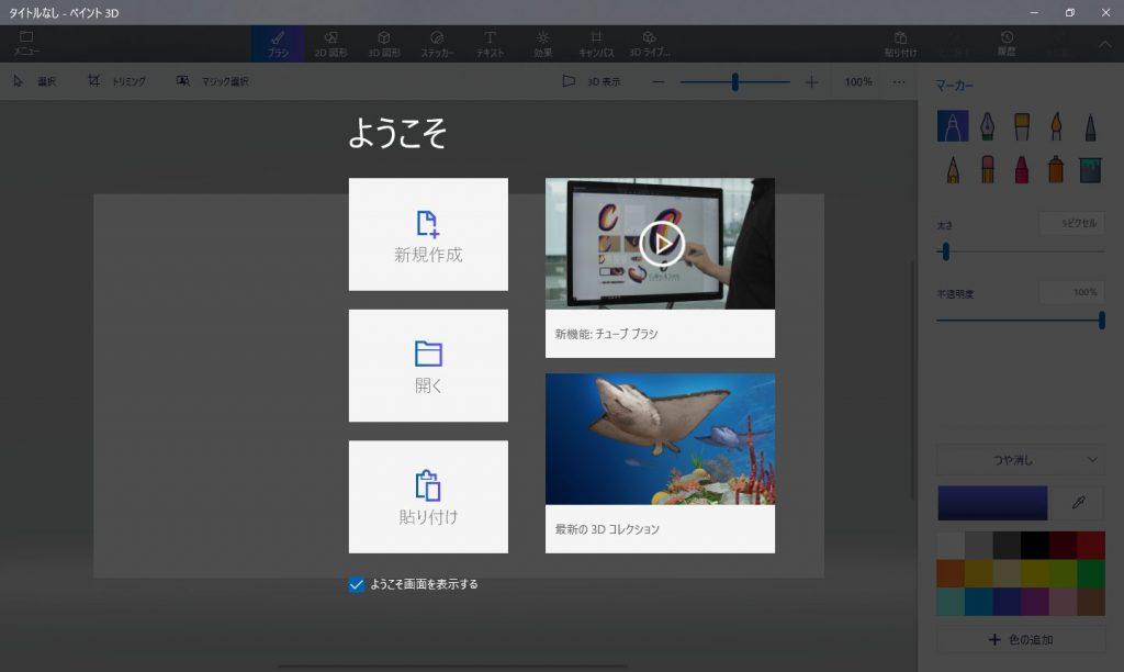 ペイント3D起動画面