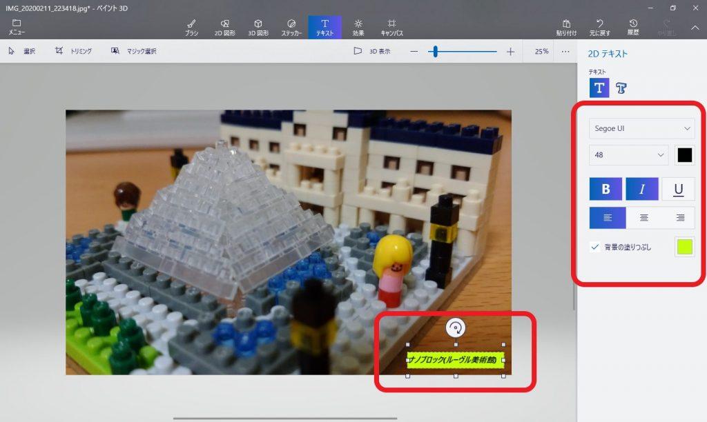 画像へのテキスト挿入方法2
