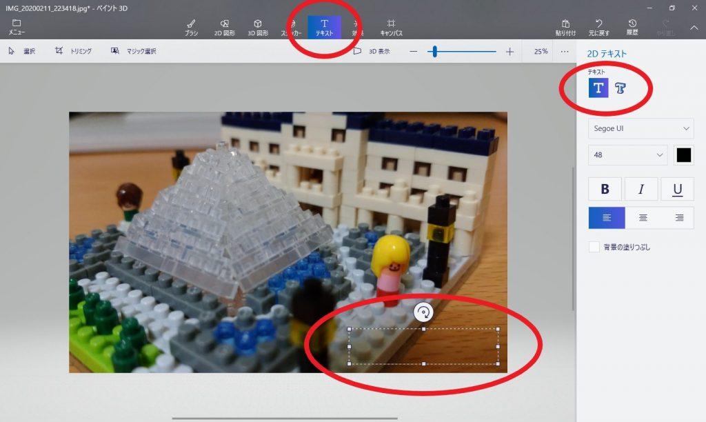 画像へのテキスト挿入方法