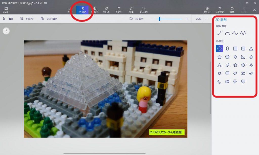 画像への図形挿入方法