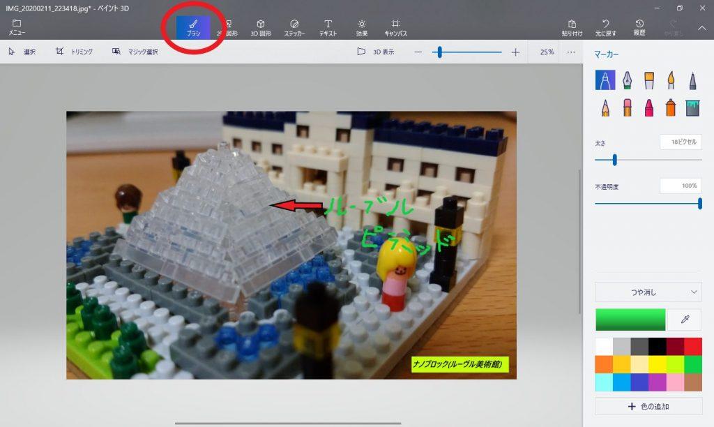 ペイント3Dのブラシの使い方