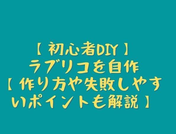 【初心者DIY】ラブリコ自作