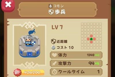 【マージタクティクス】歩兵【ブロック評価】