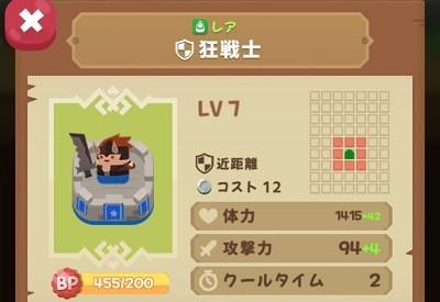 【マージタクティクス】狂戦士【ブロック評価】