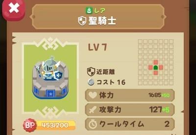 【マージタクティクス】聖騎士【ブロック評価】