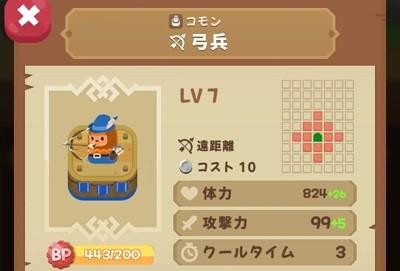 【マージタクティクス】弓兵【ブロック評価】