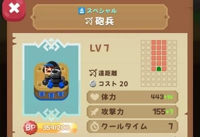 【マージタクティクス】砲兵【ブロック評価】