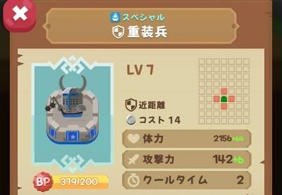 【マージタクティクス】重装兵【ブロック評価】